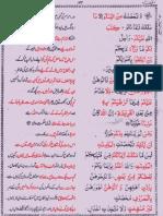 Al Quran Para 5