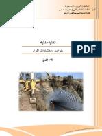 اختبار الحجارة الطبيعية (1).pdf
