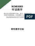 BCNB3083 聆听呈堂