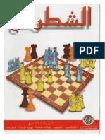تعلم رياضة الشطرنج