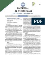 ΠΔ 79 2017.pdf