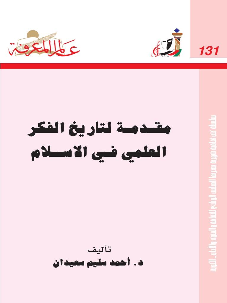تحميل كتاب فتح القريب المجيب pdf