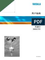 WAA151用户手册.pdf