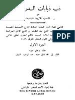 ج 1 - ذب ذبابات الدراسات عن المذاهب الاربعة المتناسبات - عبد اللطيف بن محمد السندى