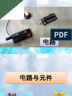 4 电路与元件