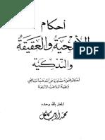 احكام الاضحيه والعقيقه.pdf