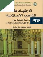 الإجتهاد_عند_المذاهب_الإسلامية_ـ.pdf