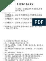 计算机组成原理课后习题及答案_唐朔飞(完整版).ppt