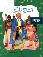 altaj_almas7or_kids_story_ebook.pdf