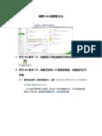 BO ResultSetSizeLimit AA调整结果集大小 for Analysis1.x