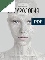 Futurology-Turchin-Batin.pdf