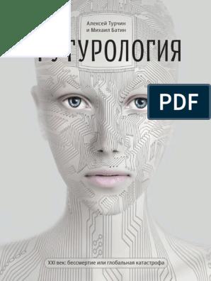 джордж фридман следующие 10 лет pdf