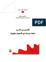 AGGOUN - Amazighs a Travers l'Histoire