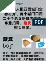 识字 空城计.pptx