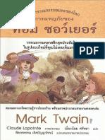 การผจญภัยของ ทอม ซอว์เยอร์ (The Adventures of Tom Sawyer)