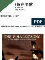 《鲸鱼在唱歌》