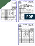 جدول _ع_امتحانات الاسكندرية نهاية العام ـمايو2018.pdf