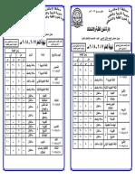 جدول_ث_ امتحانات الاسكندرية نهاية العام ـمايو2018.pdf