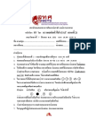 1. GAT 52 มีนาคม.pdf