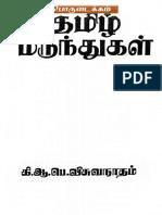 129  தமிழ் மருந்துகள்