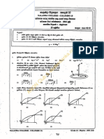 Nalanda Physics 2011 Paper 1 Mr