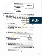 Mahanama Physics 2011 Paper 2 Mr