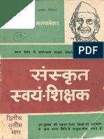 Sanskrit Swayam Shikshak Part II and III - S.D. Satvalekar