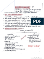 Medieval India Handwritten Notes Rak Holkar Hindi Notes PDF