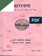 Aradhana - Ramkrishna Math Srinagar