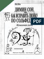 1mel_nikova_a_dimin_son_ili_kak_ispravit_dvoyku_po_sol_fedzhi.pdf
