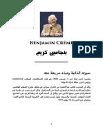 كريم بنجامين - سيرته مترجمة بالعربية - يوسف مال الله