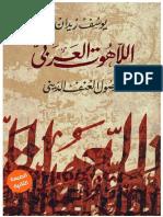 اللاهوت العربي - يوسف زيدان.pdf