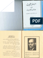 كتاب السحر العجيب في جلب الحبيب.pdf