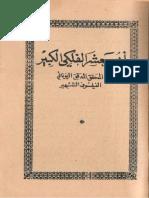 19235952-أبو-معشر-الفلكى-الكبير-فيه-طوالع-الرجال-والنساء-بالتمام-والكمال.pdf