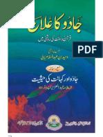 Jadu Ka Elaj (Urdu)