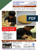 COMBINE 公庄直樹 木彫展 『水辺』 プレスリリース