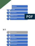 BPC10.0技术培训V1.0