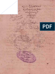 مخطوطة لمعة الانوار السينية فى حل الرموز الجفرية.pdf