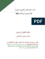 الجفر الكبير الجامع ومصباح النّور اللامع (كتاب مصوّر).pdf