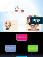 7a_设计教学方案