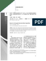 数字音乐版权的授权模式研究