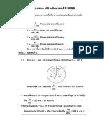 เฉลย สสวท.pdf