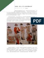 辽代墓室壁画:契丹人与汉人的物质精神世界