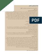 صلاة البراكليسي الصغير.pdf