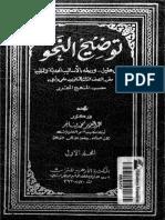 twdeh-alnhw-shrh-abn-aqel-001-ar_ptiff.pdf