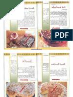 الحلوى التونسية.pdf