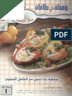 وصفات فى بطاقات - منال العالم.pdf