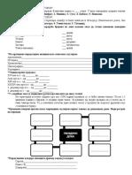 68397264-Нешто-од-питања-за-1-разред-гимназије.pdf