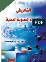 الشامل في الكيمياء العضوية العملية