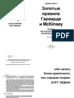Золотые правила Гарварда и McKinsey. Принцип пирамиды в мышлении, деловом письме и устных выступл.pdf